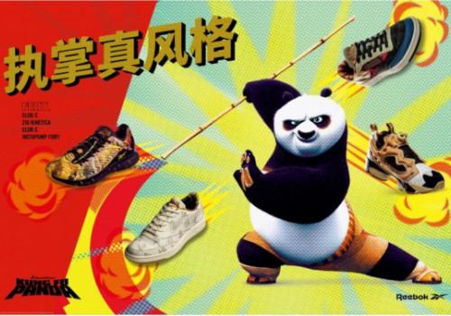 Reebok 功夫熊猫联名系列超酷来袭