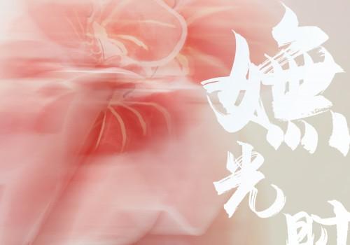 """""""'嫵'光时色"""",共忆美好年华 ——嫵WOO 2021秋冬新品亮相上海时装周"""